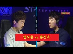 스타크래프트 리마스터 전설의 명경기 모음(임요환, 홍진호, 이제동, 이영호, 김택용)