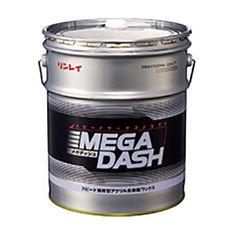 リンレイ メガダッシュ 18L|樹脂ワックス|ワックスの最安値