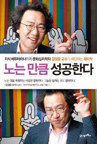 노는 만큼 성공한다   - 지식 에듀테이너이자 문화심리학자 김정운 교수가 제안하는 재미학
