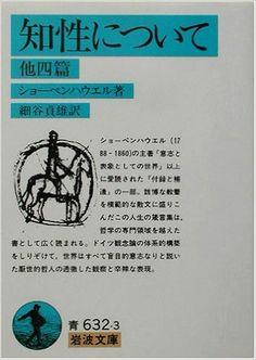 知性について 他四篇: 岩波文庫 (1961/03): ショーペンハウエル, 細谷 貞雄訳: 400336323X / 978-4003363232