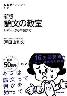 新版 論文の教室―レポートから卒論まで (NHKブックス No.1194)   戸田山 和久   本   Amazon.co.jp