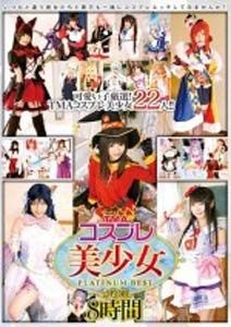Here's a great new release from TMA: all the best cosplay of the past few years, performed by 22 different sexy cosplayers. All the costumes you want to see are here, from Love Live: Sunshine to Konosuba to Re:Zero and more, it is great to see these gorge Re Zero, Best Cosplay, Streaming Movies, Movies Online, Disney Characters, Fictional Characters, Snow White, The Past, Costumes