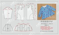 Швейная комната. Лучшие выкройки! Sewing Patterns For Kids, Sewing For Kids, Baby Sewing, Baby Patterns, Pattern Making Books, One Piece Dress, Step By Step Drawing, Kids Wear, Kids And Parenting