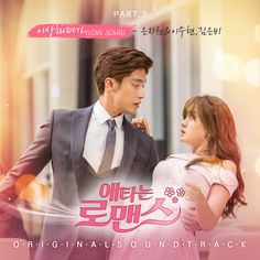 Eun Ji Won, Lee Soo Hyun, Kim Eun Bi – My Secret Romance OST Part.3 (2017.04.25)