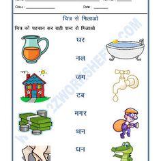 Worksheets of Hindi Practice sheet-Hindi-Language Lkg Worksheets, Hindi Worksheets, 2nd Grade Worksheets, Grammar Worksheets, Kindergarten Worksheets, Printable Worksheets, Free Printable, First Grade Reading Comprehension, Hindi Language Learning