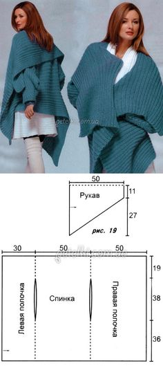poncho - definitely a style safety hazard. what worries me most is people pinning this horror to their fashionable idea's board Crochet Jacket, Crochet Cardigan, Knit Or Crochet, Crochet Shawl, Knitted Cape Pattern, Knitting Patterns, Sewing Clothes, Crochet Clothes, Crochet Fashion