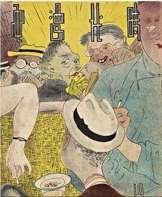 艺术 | 民国时期的书籍插画 -- 凤凰读书 -- 传送门