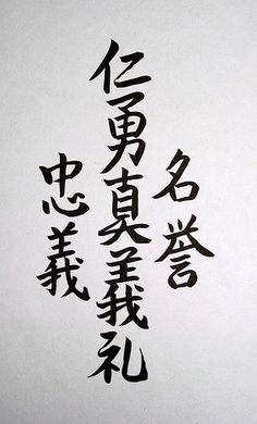 Seven Bushido virtues:  Chuu, Jin, Yuu, Gi, Makoto, Rei, Meiyo