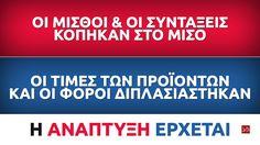 ΤΟ SUCCESS STORY ΣΥΝΕΧΙΖΕΤΑΙ...Η ΑΝΑΠΤΥΞΗ ΕΡΧΕΤΑΙ !!!  http://www.kinima-ypervasi.gr/2017/06/success-story_19.html  #Υπερβαση #Greece