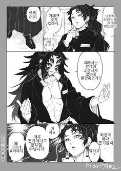 핫산) 대원복 지급받은 코붕요붕-[귀멸의 칼날] 갤러리 커뮤니티 포털 -디시인사이드 Manga Boy, Manga Anime, Anime Art, Slayer Meme, Demon Slayer, Demon Art, Anime Demon, Strike The Blood, Haikyuu Yaoi