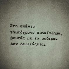 ....... δεν δειλιάζεις. Poetry Quotes, Words Quotes, Sayings, Quotes Quotes, Greece Quotes, Relationship Quotes, Life Quotes, Best Quotes, Funny Quotes