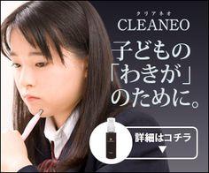 Tamakiさんの提案 - ECサイト「こどもわきが対策デオドラントクリーム販売」のバナー | クラウドソーシング「ランサーズ」