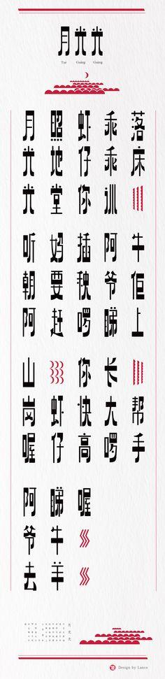 粤语儿歌字体设计-LANCE-黄浪平