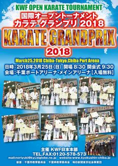 The karate grandprix 2018 will be held on march 25 2018 at chiba the karate grand prix 2018 the draw stopboris Images