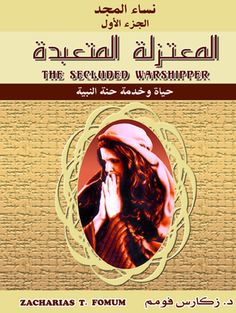 The Secluded Worshiper: The Life, Ministry and Glorification of Anna (Arabic) The Life, Ministry, Literature, Ebooks, Anna, Christian, Movie Posters, Literatura, Film Poster