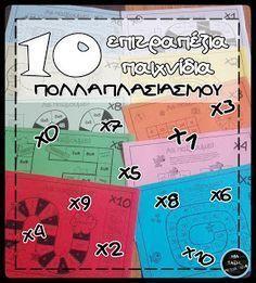 Μια τάξη...μα ποια τάξη;: Βουτιά στον πολλαπλασιασμό 5 - Τα 10 επιτραπέζια πολλαπλασιασμού Education, Games, Classroom Ideas, Yoga Pants, Gaming, Classroom Setup, Onderwijs, Learning, Plays