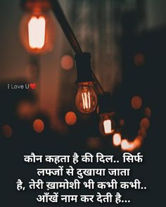 Best 40 Heart Touching Lines For Boyfriend And Girlfriend. Cute Love Shayari In Hindi For Girlfriend. Romantic Love Shayari for Girlfriend. Hot Love Quotes, Love Smile Quotes, Funny Attitude Quotes, Couples Quotes Love, Mixed Feelings Quotes, Epic Quotes, Good Thoughts Quotes, Funny Quotes, Life Quotes