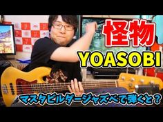 怪物/YOASOBIをマスタービルダーベースで弾いてみた 【BEASTARS Season 2 OP】 Fender Bass, Music Instruments, Guitar, Cover, Musical Instruments, Guitars