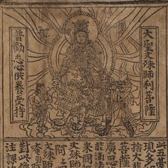 Tenth-century woodblock prayer sheet with image of the buddha Mañjuśrī. Or.8210/P.20.