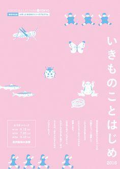 9/10 小学1・2年生向け新シリーズプログラム「いきものことはじめ」第3回「うみのまき」開催! | 東京ズーネット