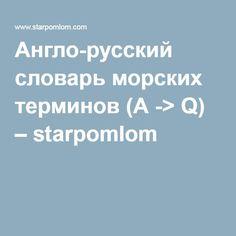 Англо-русский словарь морских терминов (A -> Q) – starpomlom Military, English, English Language, Army, Military Man