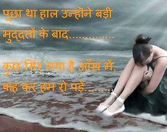Latest Hindi Sad Shayari Images, Photo & Wallpaper Download -