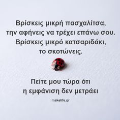 Greek Quotes, Funny Photos, Picture Quotes, Quote Of The Day, Picture Video, Tea Party, Psychology, Haha, Self