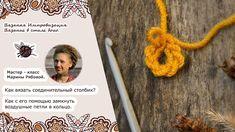 Как вязать соединительный столбик? Как с его помощью замкнуть воздушные ... Fabric Flower Brooch, Fabric Flowers, Crochet Earrings, Flowers, Burlap Flowers