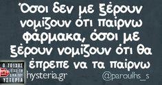 Όσοι δε με ξέρουν... - Ο τοίχος είχε τη δική του υστερία – #paroulhs_s Just Be You, Just In Case, Funny Statuses, Photography Challenge, Not Good Enough, Sarcasm, Haha, Thats Not My, Funny Quotes