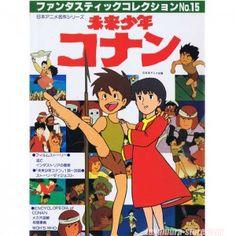 Conan Future Boy Fantastic Collection artbook