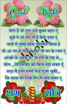 Good Morning Video Songs, Good Morning Gif, Good Morning Images, Good Morning Quotes, Night Pictures, Hindi Quotes, Good Night, Morning Glories, Sweet Dreams
