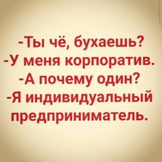 Одноклассники Russian Humor, Funny Phrases, Man Humor, Good Mood, In My Feelings, Friendship Quotes, Cool Words, Comedy, Writer