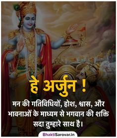 Trendy Quotes Inspirational God In Hindi Ideas Hinduism Quotes, Krishna Quotes In Hindi, Radha Krishna Quotes, Spiritual Quotes, Lord Krishna, Good Day Quotes, Change Quotes, Best Love Quotes, Leadership Quotes