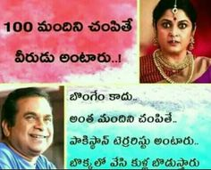 S Love Images, Best Funny Images, Jokes Images, Good Night Funny, Good Night Quotes, Love Quotes In Telugu, Telugu Jokes, Devotional Quotes, Very Funny Jokes