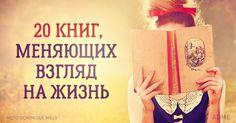 Книги хороши нетолько тем, что умеют переносить нас вдругую, новую, вселенную. Подчас они также меняют нашу реальность. Наверняка каждому знакомо точувство, когда отрываешь взгляд отпоследней строчки произведения ипонимаешь, что стобой произошло нечто особенное.