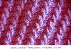 Роскошный узор 'Имитация косы' спицами. Фото-МК | Блог Сауле Вагаповой о вязании