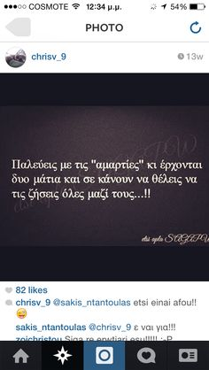 Best Quotes, Love Quotes, Funny Quotes, Greek Quotes, Im In Love, Stuffing, Laugh Out Loud, Tiffany, Feelings