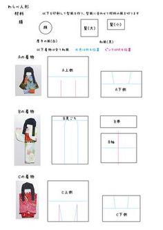 Risultati immagini per geisha origami diagram Origami Kite, Gato Origami, Origami And Kirigami, Origami Box, Paper Crafts Origami, Japanese Origami, Japanese Paper, Japanese Doll, Washi