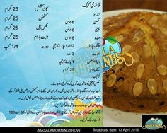 Brownie Recipes, Cake Recipes, Nihari Recipe, Channel Cake, Urdu Recipe, Main Course Dishes, K Food, Tea Cakes, Cake Cookies