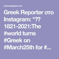 """Greek Reporter στο Instagram: """"🇬🇷 1821-2021:The #world turns #Greek on #March25th for #Greece's #Bicentennial. In every corner of the #globe where members of the…"""" Greece, Globe, Corner, World, Instagram, Greece Country, Speech Balloon, The World"""