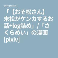 「【おそ松さん】 末松がケンカするお話+log詰め」/「さくらめい」の漫画 [pixiv]