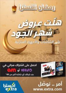 عروض رمضان من اكسترا Extra على الأجهزة المنزلية والالكترونيات Ramadan