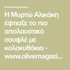 Η Μυρτώ Αλικάκη έφτιαξε το πιο απολαυστικό σουφλέ με κολοκυθάκια - www.olivemagazine.gr