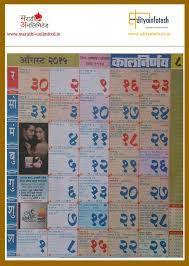 October 2016 Calendar Kalnirnay