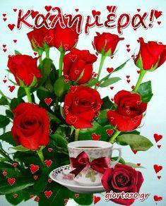 Καλημέρα Κινούμενες Εικόνες giortazo Good Morning Roses, Good Morning Picture, Good Morning Good Night, Morning Pictures, Happy Name Day Wishes, Happy Birthday Wishes, Flowering Bushes, Flowers Gif, Beautiful Pink Roses