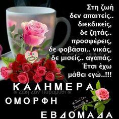 Happy Wishes, Greek Quotes, Mugs, Tableware, Glass, Relationship, Dinnerware, Drinkware, Tumblers