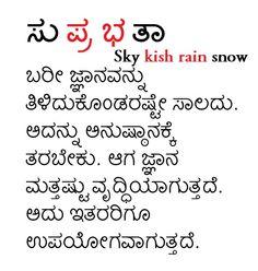 Skykishrain - Suprabatha nice meaning lines.
