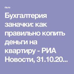 Бухгалтерия заначки: как правильно копить деньги на квартиру - РИА Новости, 31.10.2014