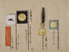 "Uesugi Kenshin's ""Umajirushi"" (war banner) #Samurai"