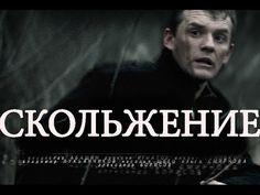 РУССКИЙ КРИМИНАЛЬНЫЙ БОЕВИК СКОЛЬЖЕНИЕ 2015